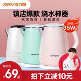 九阳烧水壶电热水壶家用电热烧水自动保温一体开水壶电水壶热水壶