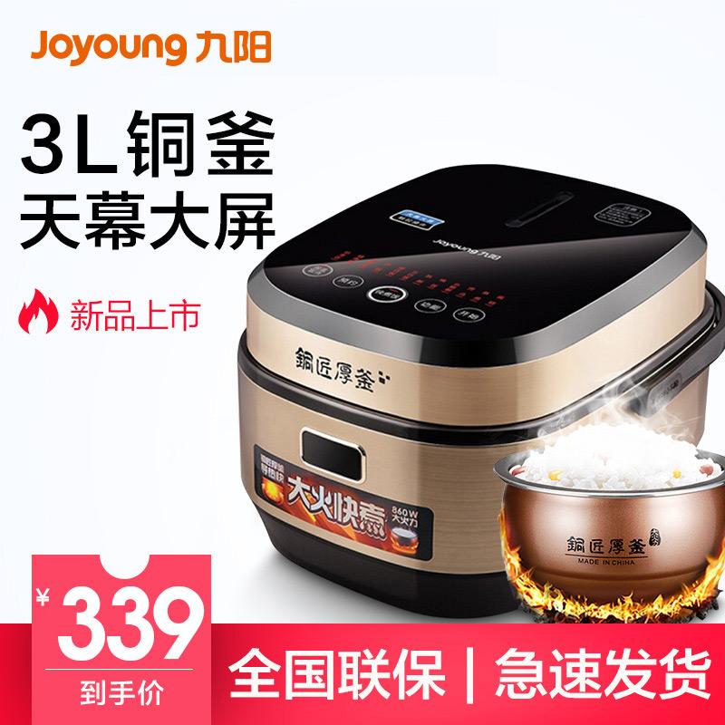 Joyoung/九阳 F-30FY1电饭煲家用饭锅正品3L智能迷你1-2-3-4人