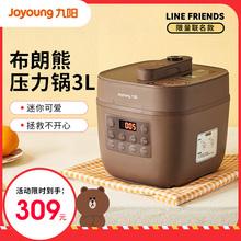 【九阳厨房电器旗舰店】line布朗电压力锅3L