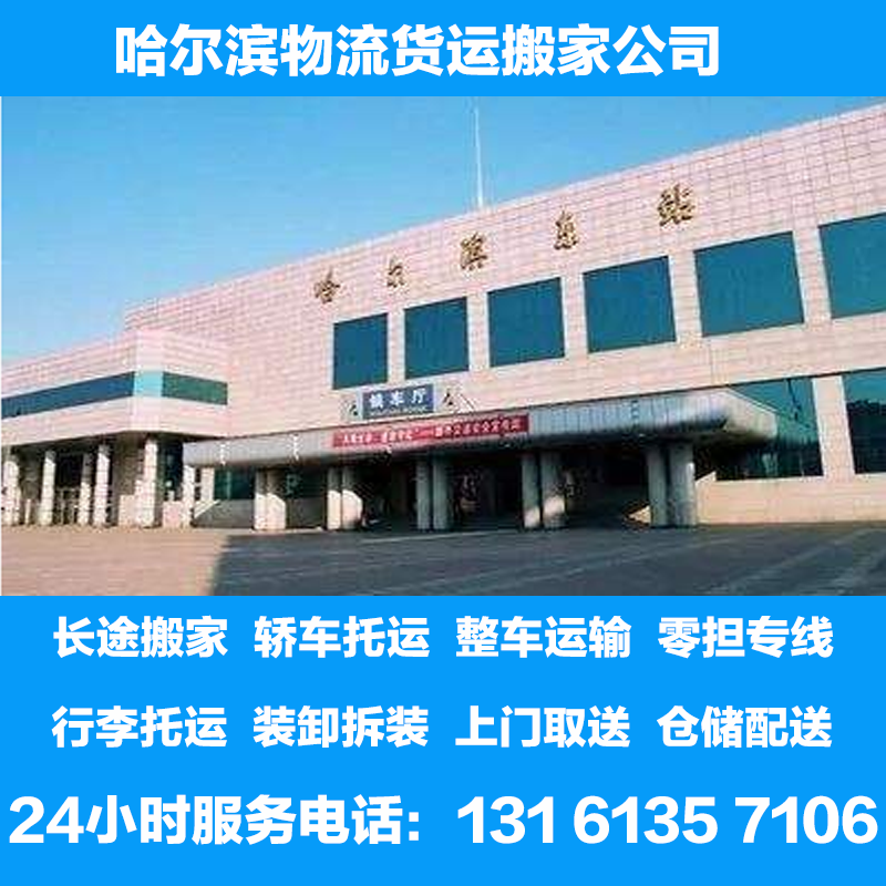 哈尔滨搬家公司搬场搬迁物流打包长途到北京家具拆装钢琴搬运服务