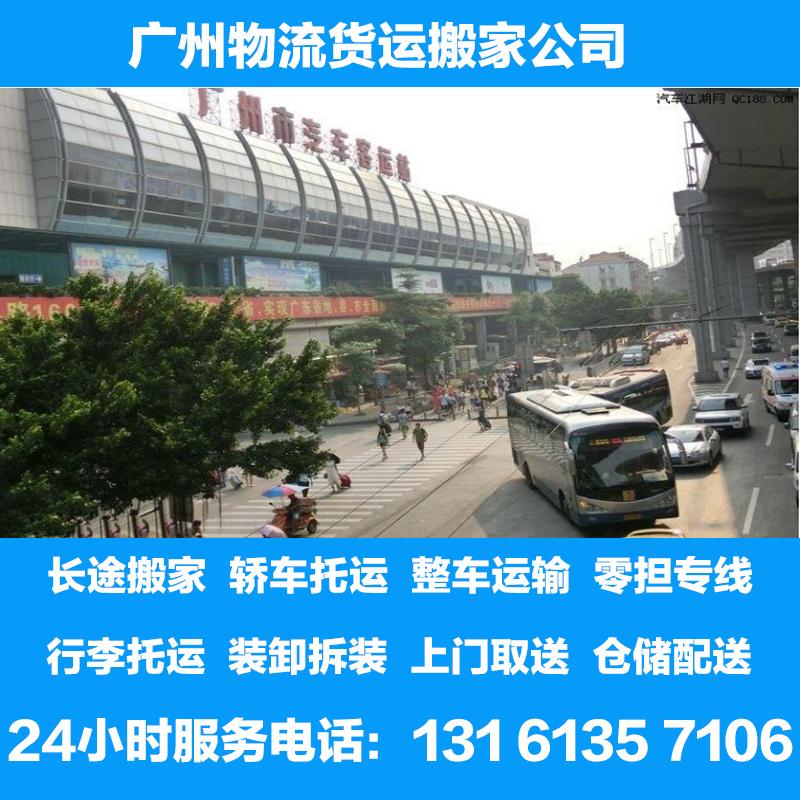 广州搬家公司搬场搬迁物流打包长途到北京家具拆装钢琴搬运服务