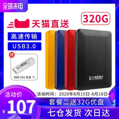 科硕2t移动硬盘1t手机电脑硬盘移动500g外置高速大容量加密硬盘ps4游戏兼容苹果电脑mac固态机械硬盘