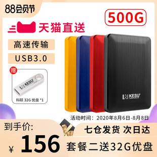 科硕移动硬盘500g高速USB3.0手机电脑1t硬盘2t外置机械储存mac游戏ps4加密硬盘1tb