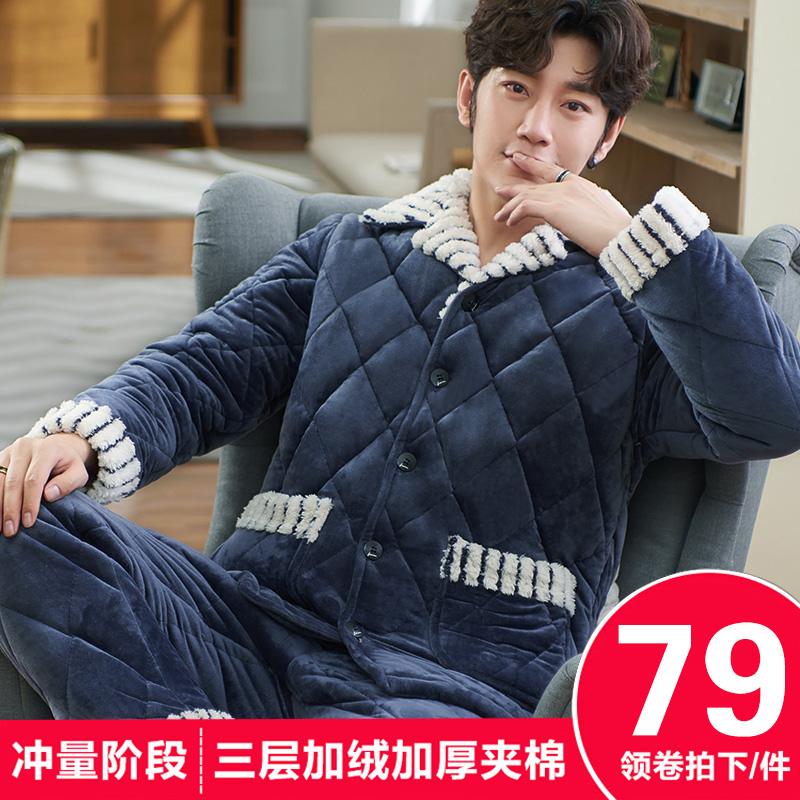 男士睡衣冬季珊瑚绒三层加厚加绒秋冬款夹棉法兰绒保暖家居服套装