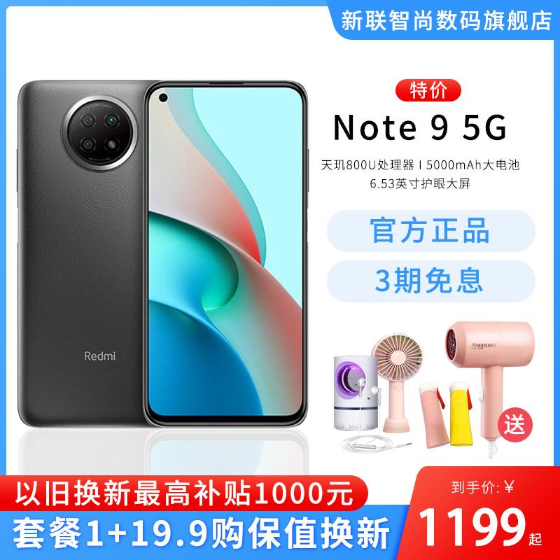 中國代購|中國批發-ibuy99|������note3|【 3期免息 】Redmi/红米Note9 5G手机官方正品红米手机学生老人机5000mAh大电池…