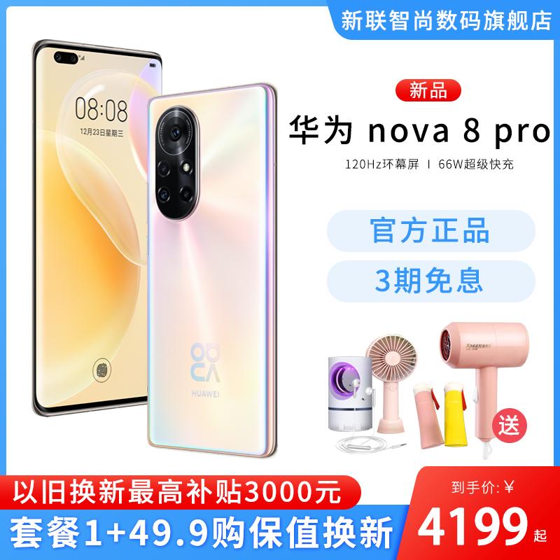【12期分期 顺丰包邮 】Huawei/华为nova 8Pro 5G手机旗舰店官方正品麒麟985 6.72英寸Oled曲面屏同城购闪送
