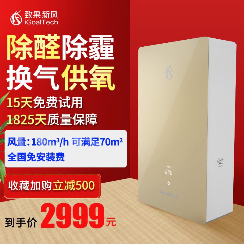 [致果旗舰店室内新风系统]致果新风系统家用新风机壁挂除甲醛雾霾月销量1件仅售3499元