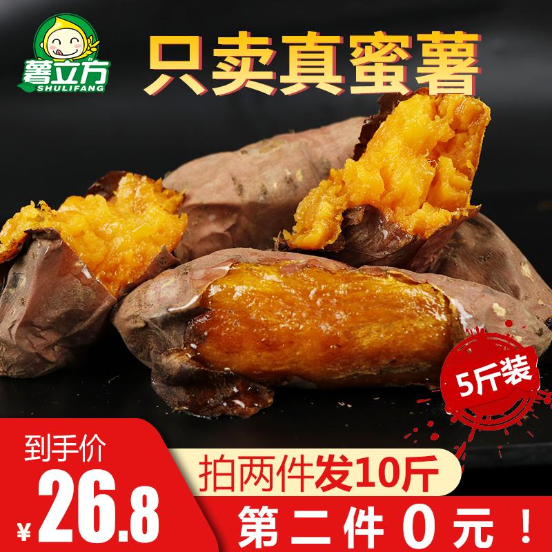 12月01日最新优惠薯立方泉城烤薯山地蜜薯红薯农家沙地新鲜红薯两件10十斤自种地瓜