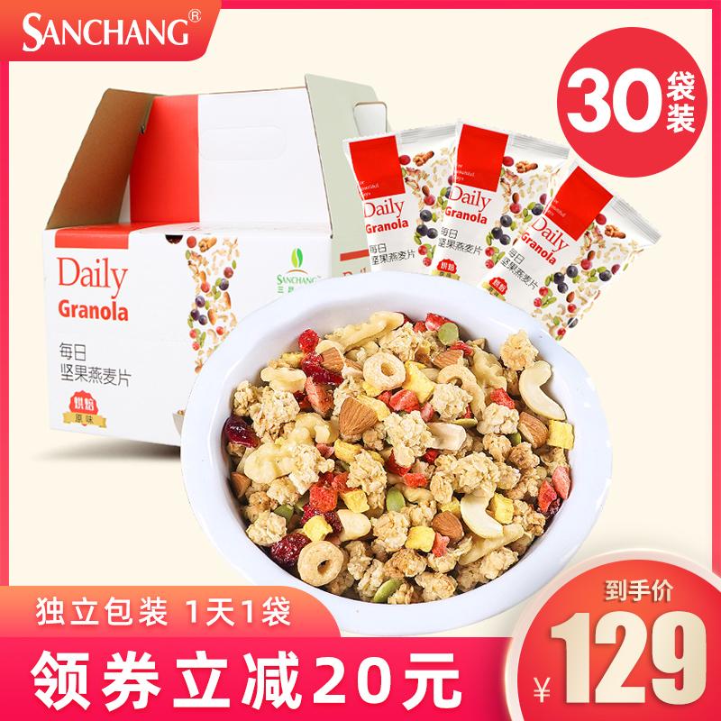 三昌混合坚果水果燕麦片即食早餐冲饮谷物代餐独立小包装礼盒装