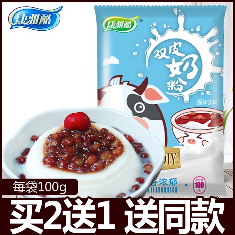 康雅酷双皮奶粉家用自制100g正宗免煮甜品奶茶店专用烘焙原料批发