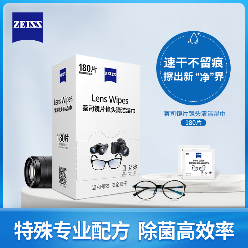 Zeiss Zeiss lens cleaning paper professional lens lens cloth disposable camera cleaning and sterilization wipes 180 pieces