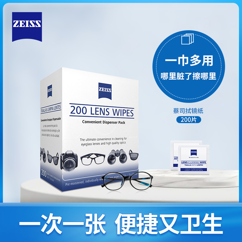 Zeiss Zeiss lens wiping paper lens wiping paper lens lens cleaning and sterilization paper towel 200 pieces
