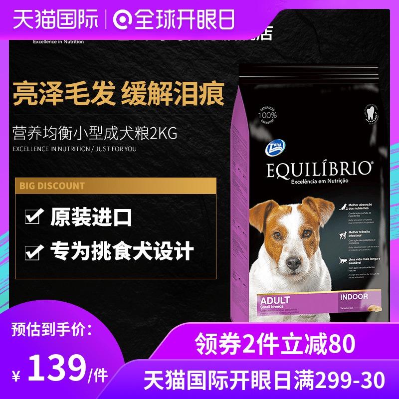 氪金式养宠淘力派/巴西淘淘进口小型成犬2kg泰迪比熊狗粮鸡肉味优惠券
