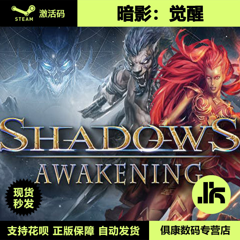 PC正版 暗影:觉醒 Shadows: Awakening Steam激活码/序列号/cdkey