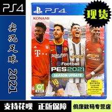 现货!PS4游戏 实况足球2021 PES2021 赛季更新升级 实况21 中文版 全新正品 特典版送年历