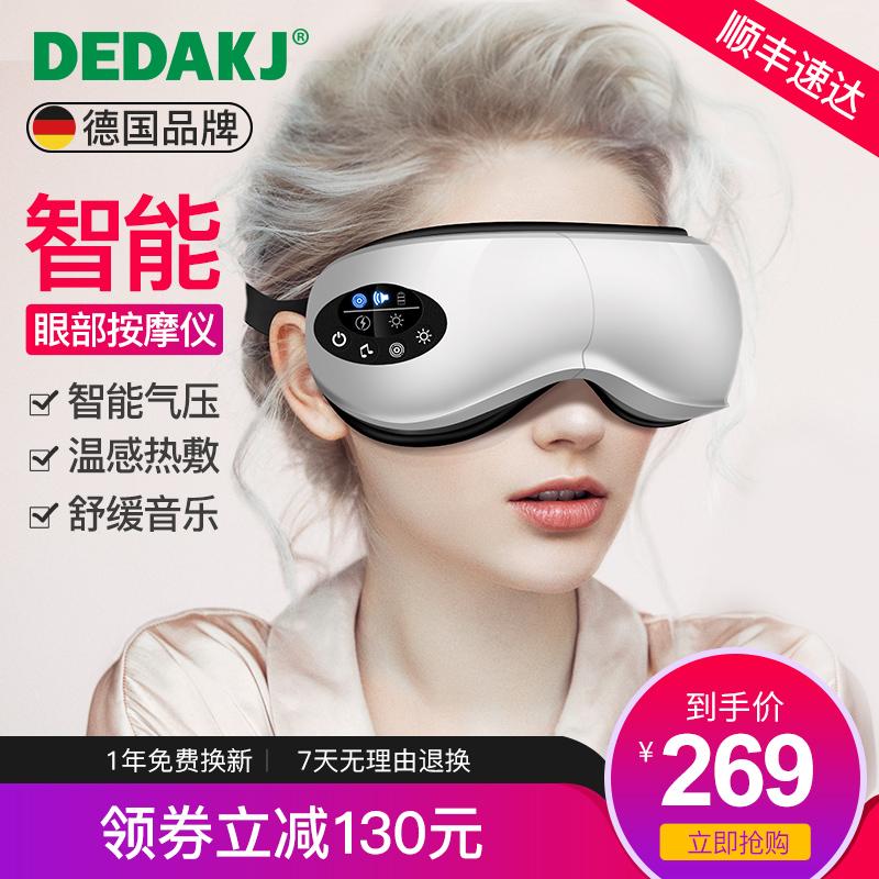 德国DEDAKJ眼部按摩仪护眼仪眼睛按摩器眼保仪热敷去黑眼圈美眼仪