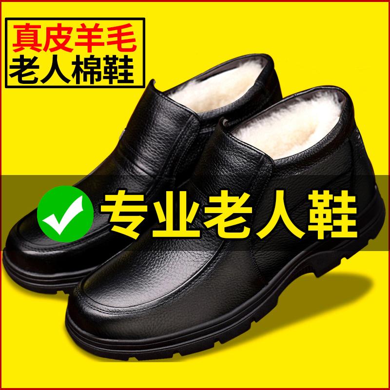 羊毛棉鞋男冬季中老年保暖休闲老头皮鞋真皮爸爸老人防滑加绒加厚