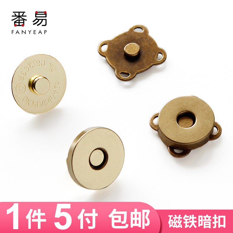 Bag hidden button, magnetic button, no sewing button, bag suction cup type invisible wallet, metal snap fastener accessories, magnet button.