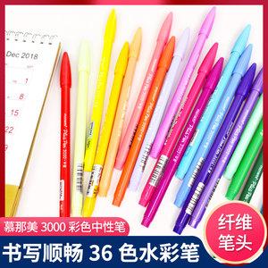 慕那美3000水性笔学生纤维笔彩色勾线笔黑色美术描边水性中性笔韩版小清新可爱学生用彩色划线笔慕娜美文具