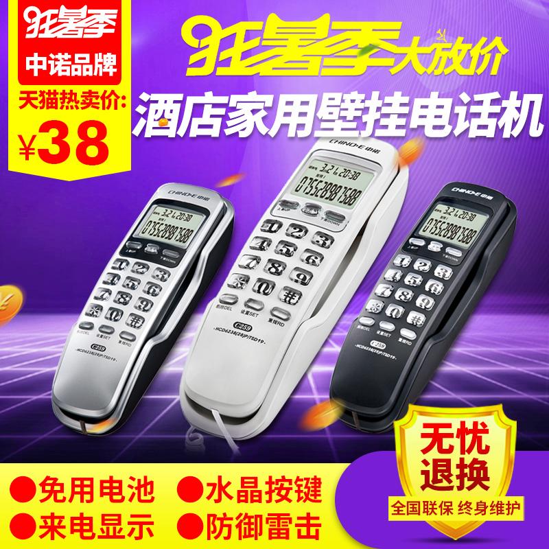 中诺C259 酒店家用壁挂式 有绳电话机  座机小分机 挂墙面包机