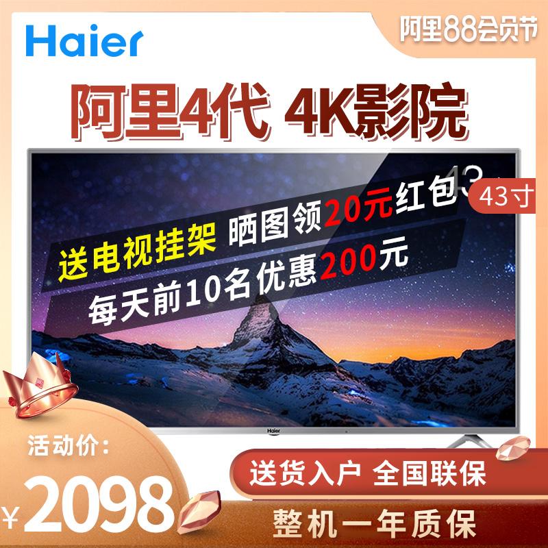 haier /海尔le43al88k51电视机10-13新券