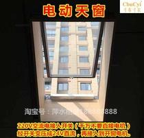智能窗户220V电动开窗机大链条式开窗器电动天窗电动开窗器