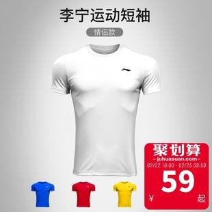 李宁短袖T恤男女吸湿透气跑步快干圆领短袖上衣文化衫夏季运动服