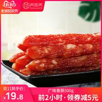 老字号广式腊肠广东腊味广式特产香肠2500g皇上皇腊肠二八腊肠