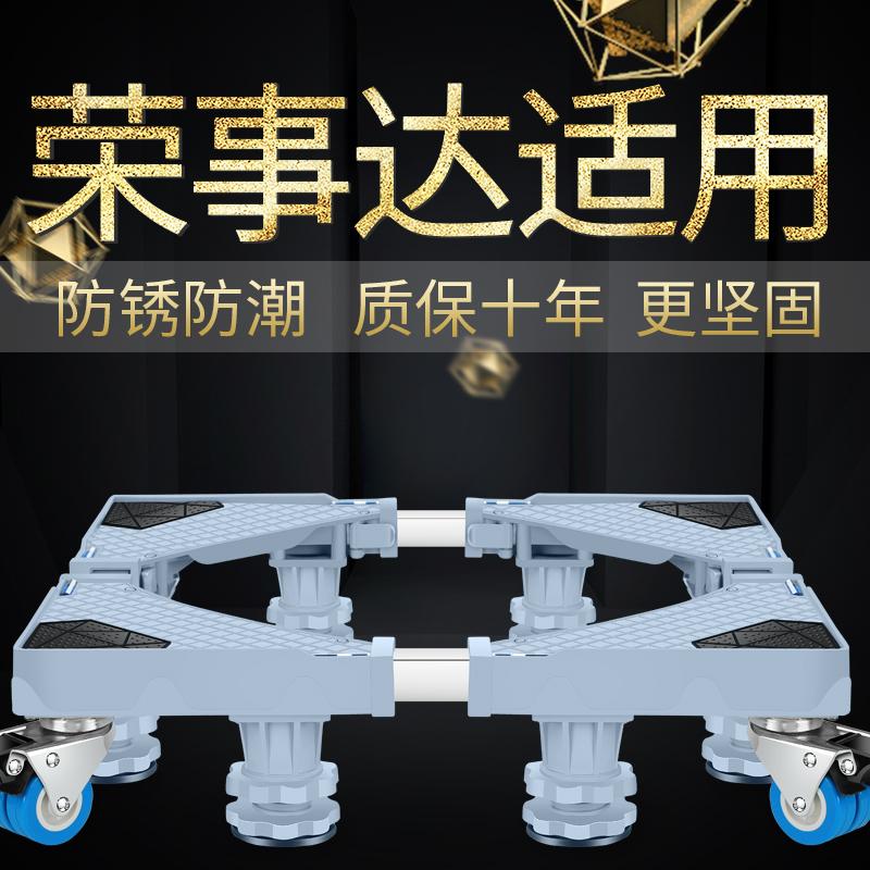 荣事达适用洗衣机底座滚筒波轮全自动托架支架可移动增高脚架