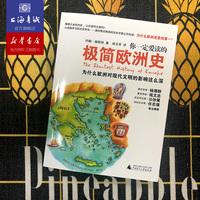 上海书展正版包邮你一定爱读的极简欧洲史 少儿精品推荐 为什么欧洲对现代文明的影响这么深欧洲史历史普及读物上海书城暑期推荐读