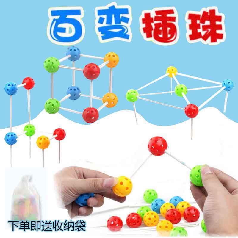 百变插珠玩具幼儿园早教益智区拼插立体串珠儿童精细动作训练玩具