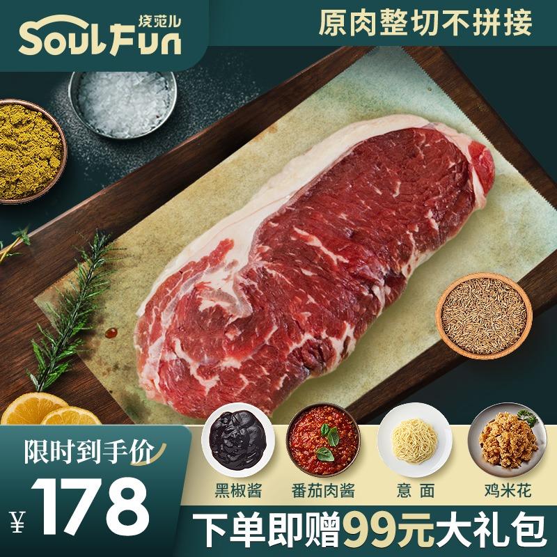 【烧范儿】西冷牛排原肉整切新鲜牛肉家用黑椒牛排套餐8片装