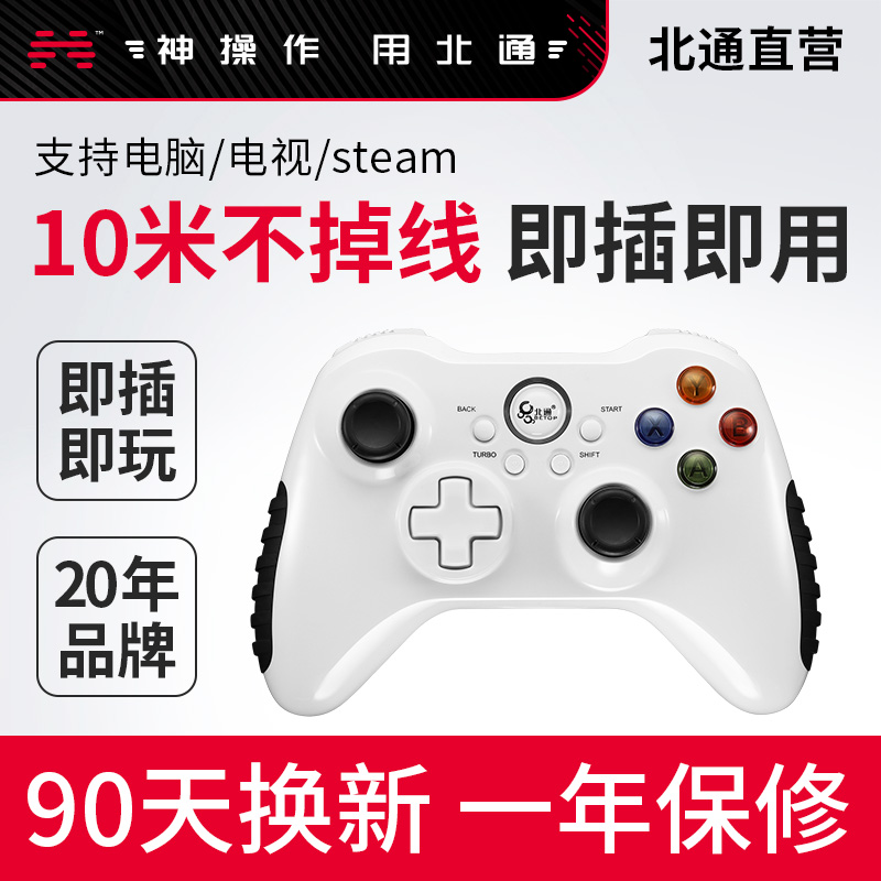 Beitong Asura TE2 PC wireless steam elite game controller nba2k19 millet USB smart TV PS double s home 4 Bluetooth XBOX360 ghost cry 5