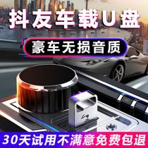 视音频高音质抖音歌曲mp4车用MV工体劲爆高清视频DJ盘夜店u汽车载