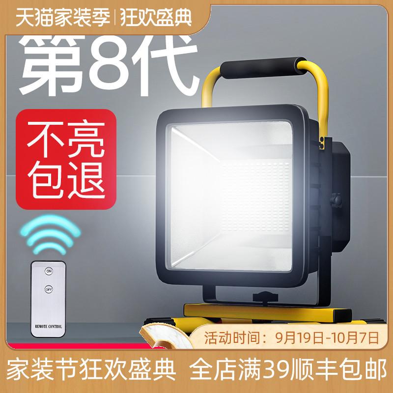 应急照明灯地摊led无线太阳能投光灯户外停电备用灯充电灯工地用