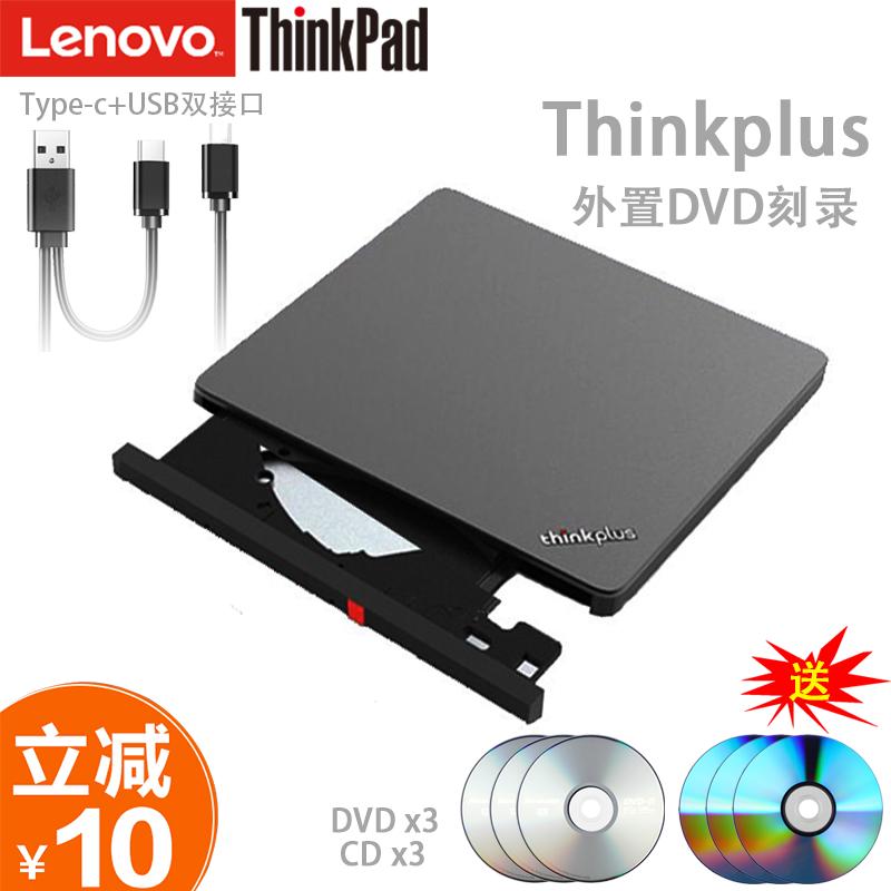 联想Thinkplus原装Thinkpad外置移动便携DVD光驱笔记本台式一体机电脑高速USB外接通用刻录CD光盘读取光驱盒