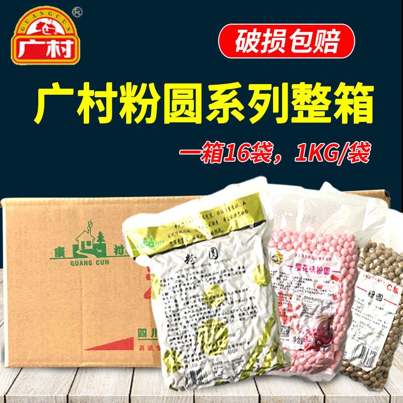 广村琥珀味粉圆整箱珍珠奶茶木薯粉Q弹有嚼劲真空包装整箱1kg*16,可领取5元天猫优惠券