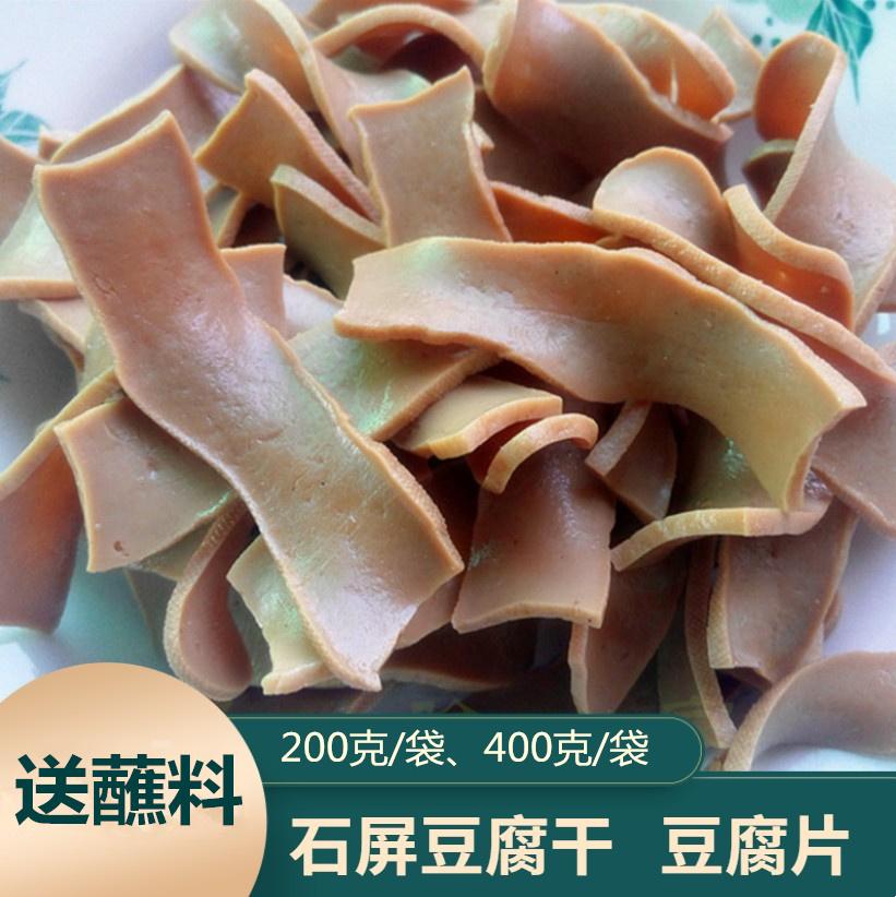 包邮石屏豆腐干豆腐片云南特产美食豆制品干货下酒菜豆干需用油炸