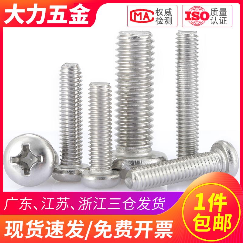 M5M6圆头螺丝304不锈钢PM十字盘头螺钉*60x70x75x80x85x90x95x100