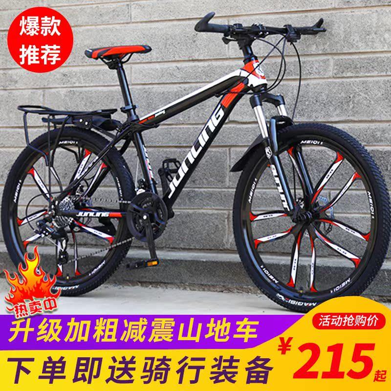 12月12日最新优惠君领成人自行车山地车男女学生越野变速赛车青少年单车公路车