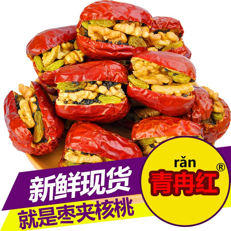 青冉红枣夹核桃仁葡萄干黑芝麻新疆特产大和田枣抱抱干果孕妇零食
