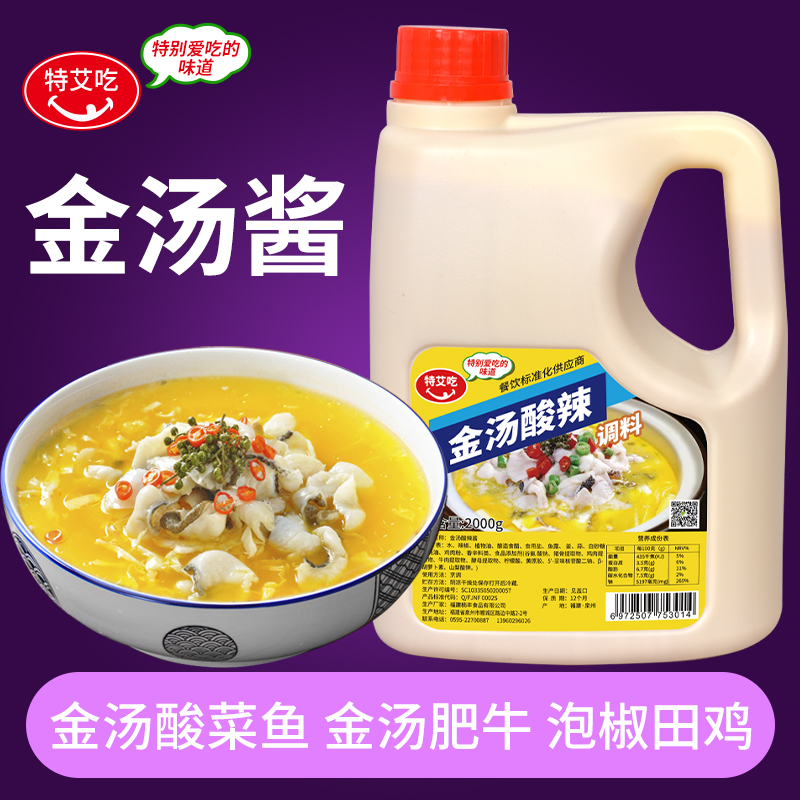 Commercial 4 jin Jintang hot and sour sauce sour soup fat beef seasoning sauerkraut fish soup hot pot bottom material household commercial material bag