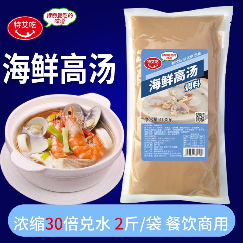 Seafood sauce, concentrated soup, Huajia soup, scallop, scallop, clear soup, hot pot, commercial seasoning