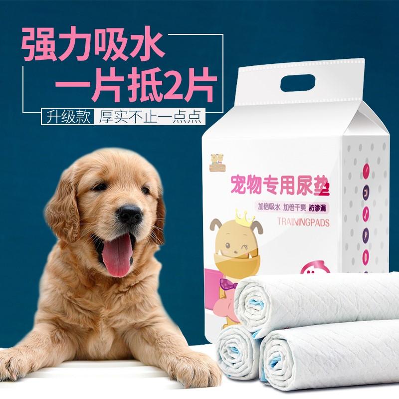 疯狂的小狗狗狗尿片宠物用品尿垫猫尿布泰迪尿不湿吸水垫加厚除臭