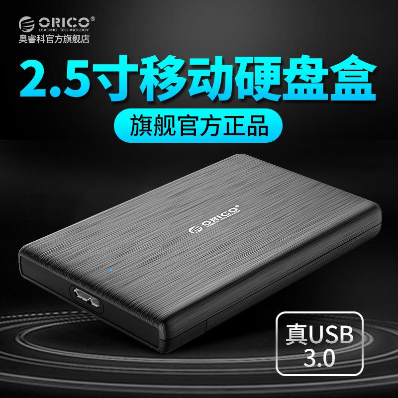 Orico/ORECO Hard Disk Box Sata External Reading 2.5-inch Laptop Solid State Machine USb3.0 Mobile Shell
