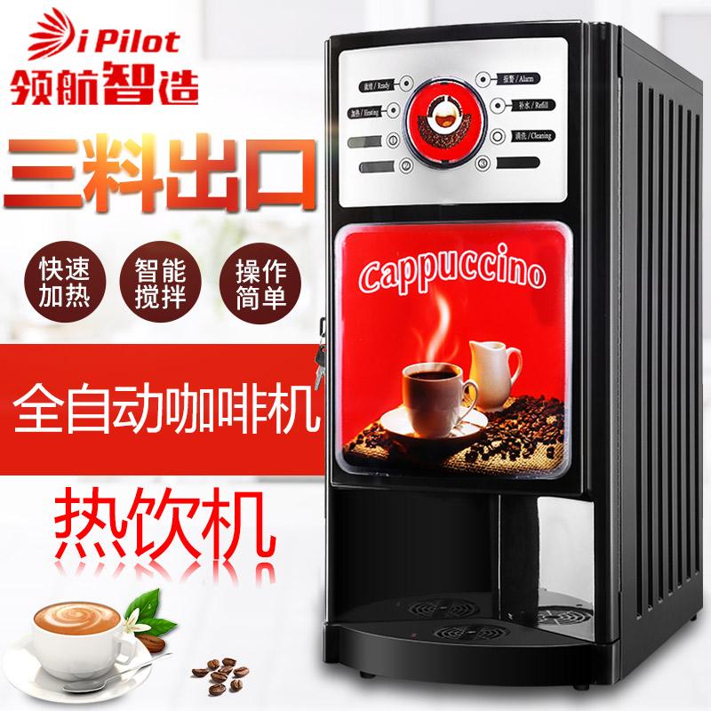 Пилот крышка элегантный 3S автоматический бизнес скорость растворить кофе машинально горячей напиток фасоль пульпа машинально молочный чай фруктовый сок один напитки машинально