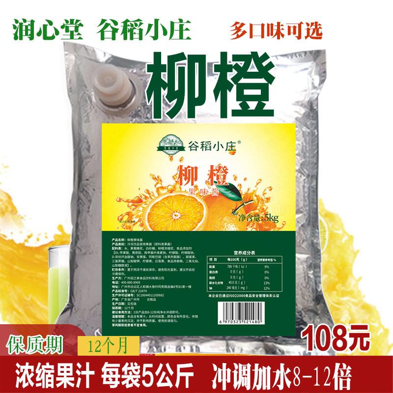 柳橙浓缩橙汁饮料冲饮果汁果酱糖浆包bib袋装餐饮品商用浓浆