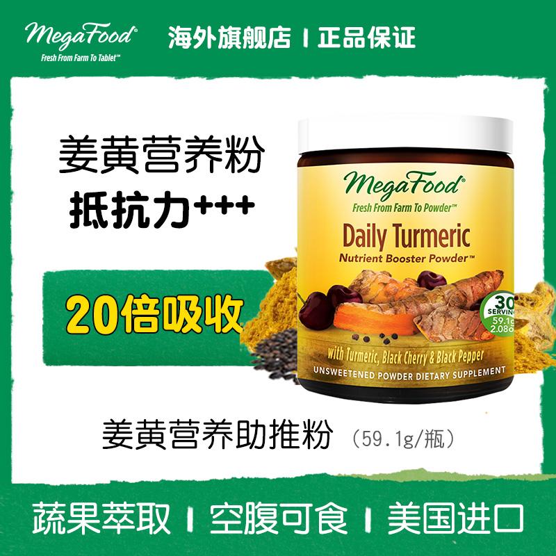 美国MegaFood姜黄营养粉成人综合营养多效姜黄粉助吸收 59.1g/瓶