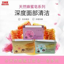 6块装艾蜂堂化妆品天然王浆洁面皂蜂蜜润肤皂蜂胶止痒皂肥皂香皂