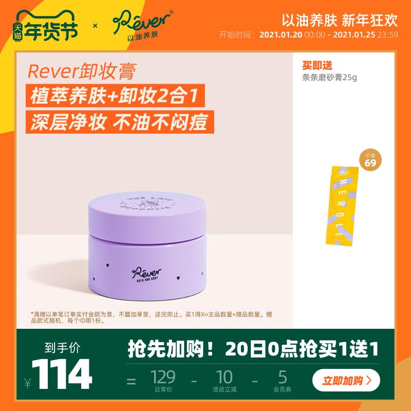 【抢先加购】Rever卸妆膏甜橙植萃卸妆膏80g植萃卸妆净澈滋养干爽